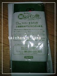 2011_0603_163557-CIMG8321 2.jpg