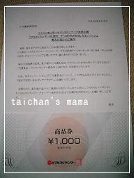 2011_0604_170926-CIMG8322 2.jpg