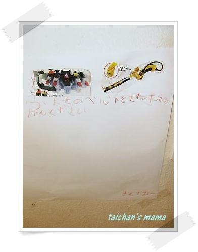 2011_1031_115457-CIMG9715 2.JPG