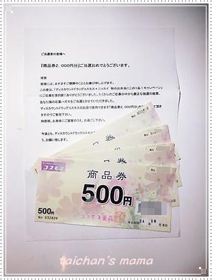 2011_1128_073946-CIMG9923 2.JPG