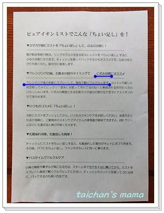 2012_0226_101219-CIMG1170 2.JPG
