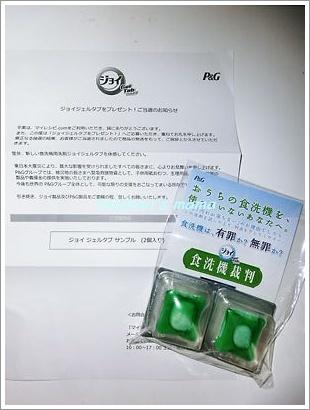 2012_0410_154203-CIMG2732 2.JPG