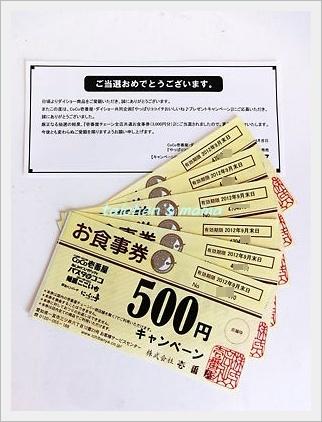 2012_0412_141123-CIMG2806 2.JPG