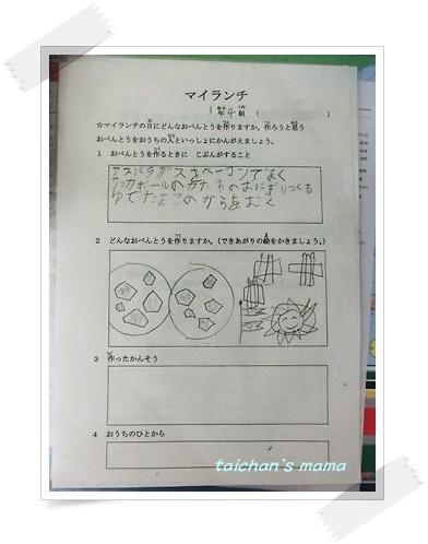2012_0501_122935-CIMG3276 2.JPG