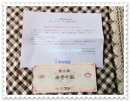 2012_0511_152129-CIMG3556 2.JPG
