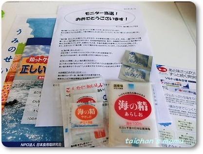 2012_0604_153812-CIMG4042 2.JPG