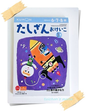 2012_0611_114749-CIMG4257 2.JPG