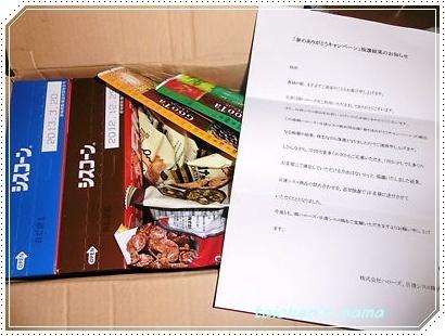 2012_0612_102925-CIMG4260 2.JPG