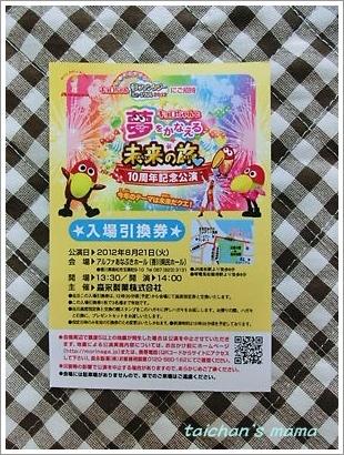 2012_0724_072210-CIMG5025 2.JPG