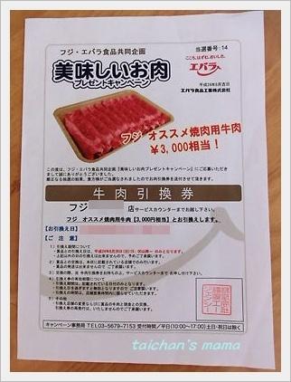 2012_0816_135924-CIMG5474 2.JPG