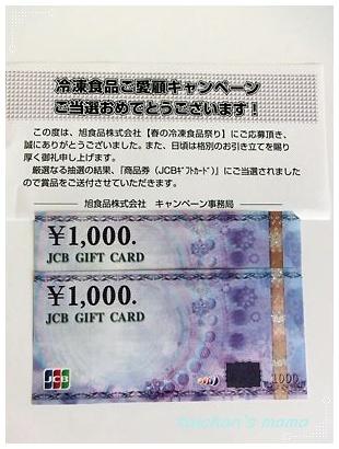 2012_0906_172139-CIMG5808 2.JPG