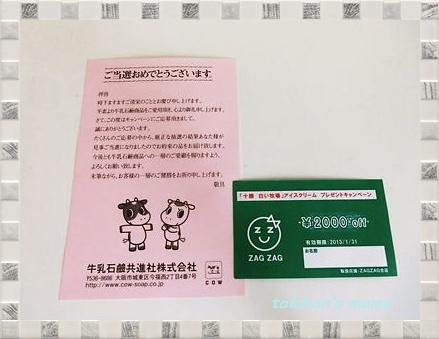2012_0913_154901-CIMG5933 2.JPG