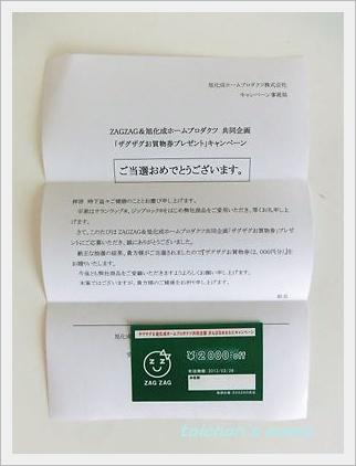 2012_1006_095856-CIMG6326 2.JPG