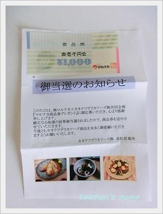 2012_1006_095911-CIMG6327 2.JPG