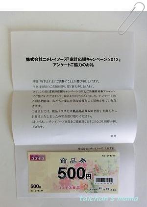 2012_1021_103255-CIMG6590 2.JPG