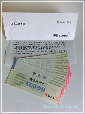 2012_1115_114405-CIMG6963 2.JPG
