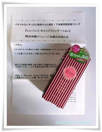 2012_1204_155525-CIMG7374 2.JPG