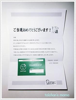 2013_0201_151253-CIMG8186 2.JPG