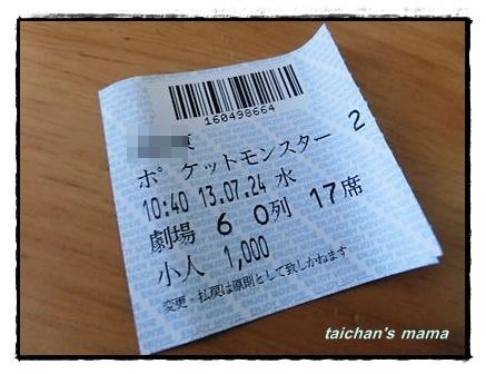 2013_0724_162239-CIMG1133 2.JPG