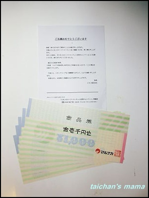 2013_0901_194136-CIMG1527 2.JPG