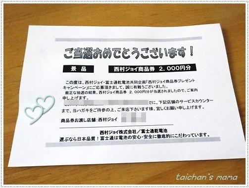 2014_1204_115226-DSC04521 2.JPG