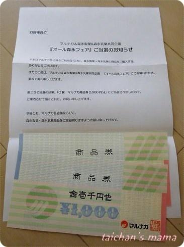 2015_0829_114954-DSC06968 2.JPG