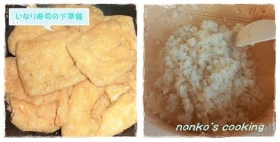 いなり寿司の下準備-crop.jpg