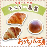 おうちパン工房詰め合わせ(牛乳パン、ミニクロワッサン、ミニクロワッサン紅茶).jpg