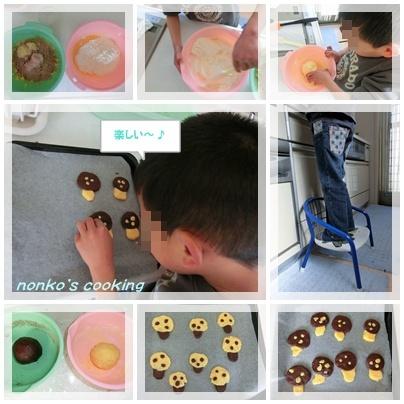 きのこのクッキー 2.jpg