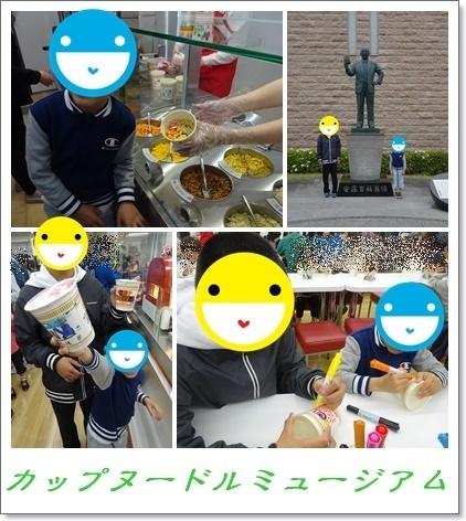 カップヌードルミュージアム.jpg