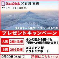 サンディスク × 石川直樹.jpg