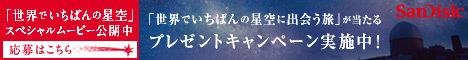 サンディスク 美しい星.jpg