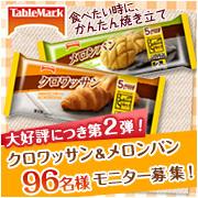 テーブルマーク パン.jpg