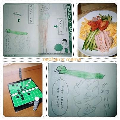 勉強&オセロ.jpg