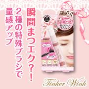 明色 「Tinker Wink パーフェクトドーリーマスカラ」.jpg
