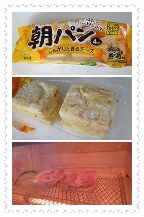 朝パン チーズ 2.jpg