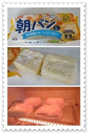 朝パン バター入り 2.jpg