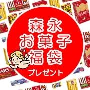 森永製菓.jpg