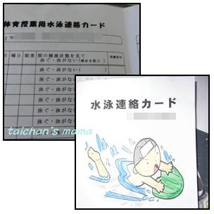 水泳カード.jpg