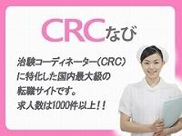 治験コーディネーターの求人・転職募集はCRCなび.jpg