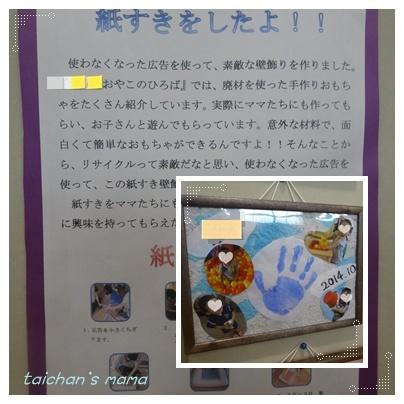 紙すき.jpg