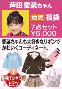 芦田愛菜ちゃんの福袋.jpg