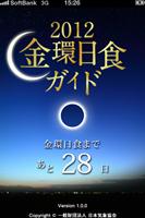 金環日食ガイド.png