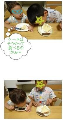 2ケーキ食べる .jpg