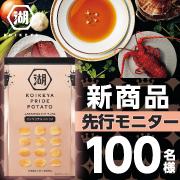 KOIKEYA PRIDE POTATO インペリアルコンソメ.jpg